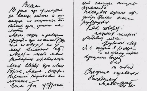 Маяковский фильмы о Поэте - картинка 1