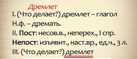 Морфологический разбор глагола 5 класс образец.
